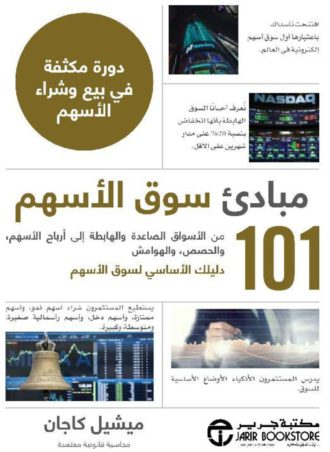 مبادئ سوق الأسهم 101 - ميشيل كاجان