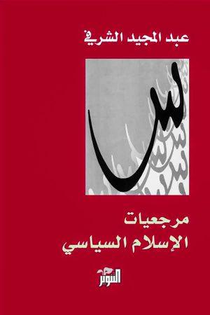 مرجعيات الإسلام السياسي - عبد المجيد الشرفي