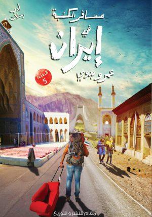 مسافر الكنبة في إيران - عمرو بدوي