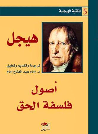 أصول فلسفة الحق (المكتبة الهيجلية 5)