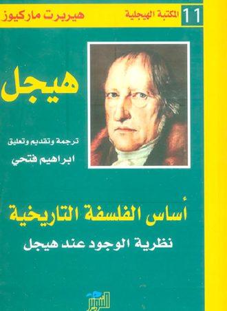 أساس الفلسفة التاريخية (المكتبة الهيجلية 11)