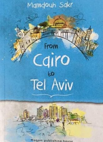 From Cairo to Telaviv