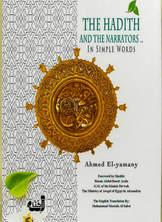 The Hadith And The Narrators in Simple Words