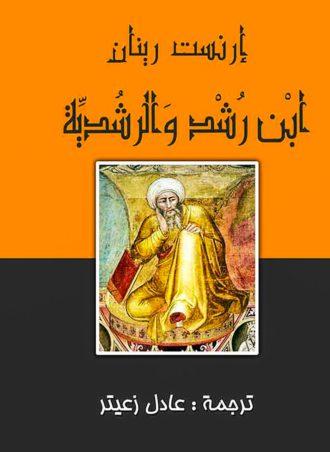ابن رشد والرشدية