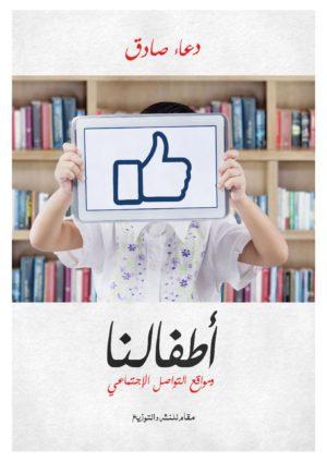 أطفالنا ومواقع التواصل الاجتماعي