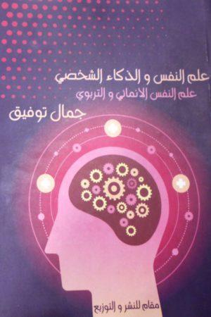 علم النفس والذكاء الشخصي