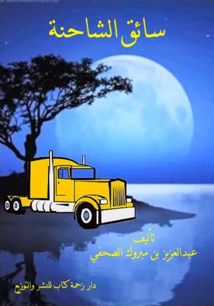 سائق الشاحنة