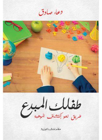 طفلك المبدع