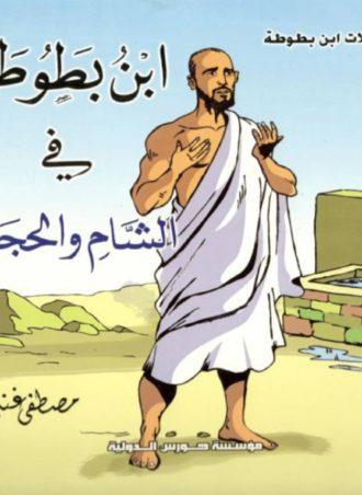 ابن بطوطة في الشام والحجاز - مصطفى غنيم