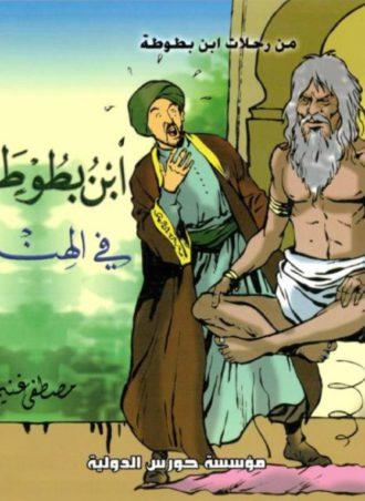 ابن بطوطة في الهند - مصطفى غنيم
