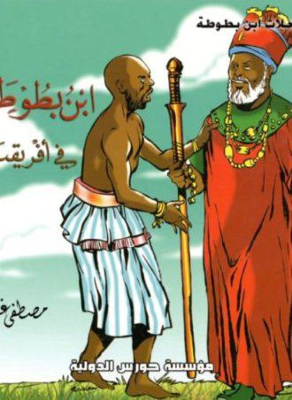ابن بطوطة في أفريقيا - مصطفى غنيم