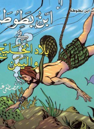 ابن بطوطة في بلاد الخليج واليمن - مصطفى غنيم