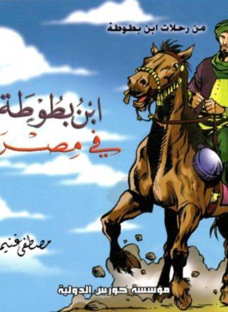 ابن بطوطة في مصر - مصطفى غنيم