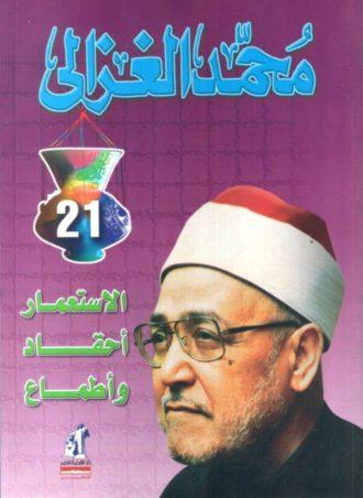 الاستعمار أحقاد وأطماع - محمد الغزالي