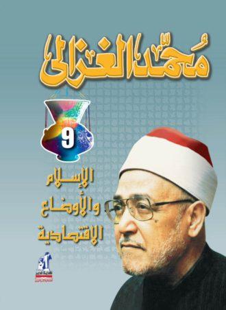 الإسلام والأوضاع الاقتصادية - محمد الغزالي