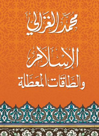 الإسلام والطاقات المعطلة - محمد الغزالي