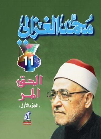 الحق المر - الجزء الأول - محمد الغزالي
