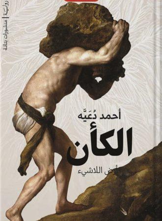الكأن - أرض اللاشيء - أحمد دعيه