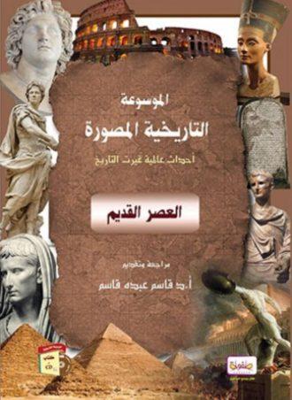 الموسوعة التاريخية المصورة: العصر القديم