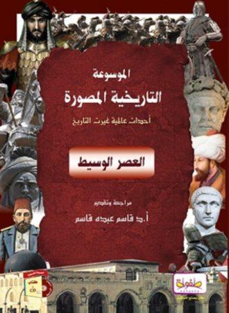 الموسوعة التاريخية المصورة: العصر الوسيط