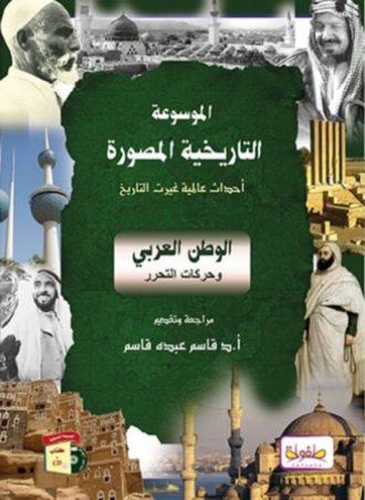 الموسوعة التاريخية المصورة: الوطن العربي