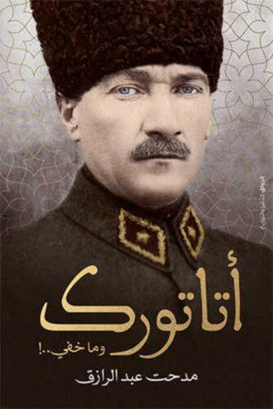 أتاتورك وما خفي - مدحت عبد الرازق