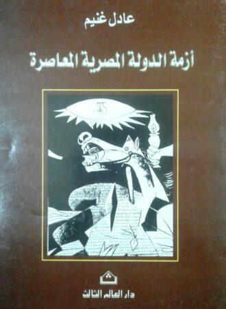 أزمة الدولة المصرية - عادل غنيم
