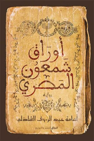 أوراق شمعون المصري - أسامة عبد الرؤوف الشاذلي