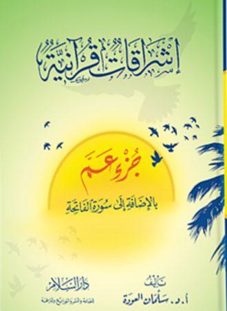 إشراقات قرآنية - سلمان العودة