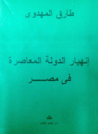 إنهيار الدولة المعاصرة في مصر - طارق المهدوي