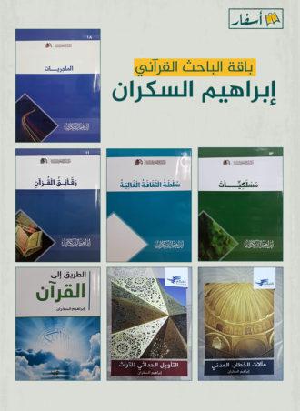 كتب إبراهيم السكران