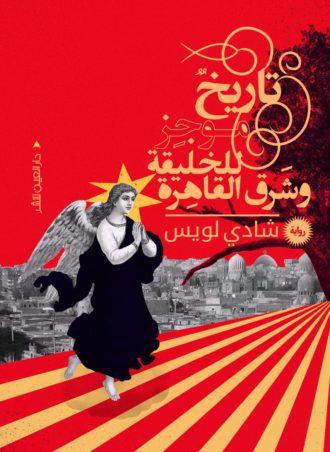 تاريخ موجز للخليفة وشرق القاهرة - شادي لويس