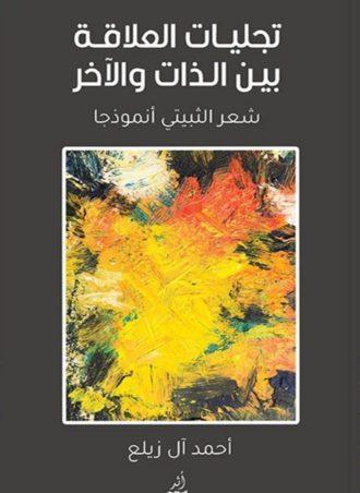 تجليات العلاقة بين الذات والآخر - أحمد آل زيلع