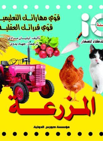 تنمية الذكاء للصغار: المزرعة