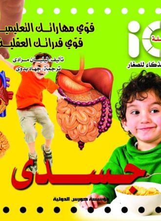 تنمية الذكاء للصغار: جسدي