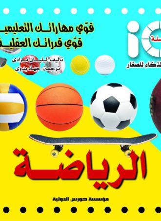 تنمية الذكاء للصغار: الرياضة