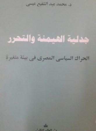 جدلية الهيمنة والتحرر - محمد عبد الشفيع عيسى