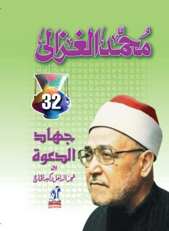 جهاد الدعوة - محمد الغزالي