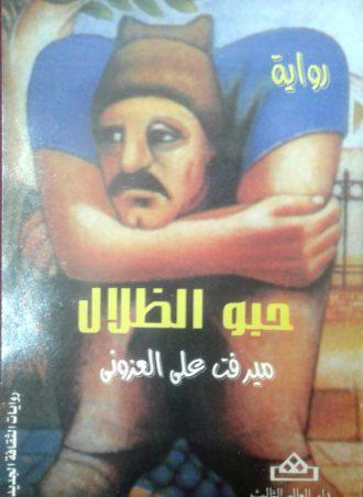 حبو الظلال - ميرفت العزوني