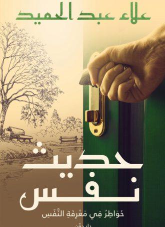 حديث نفس - علاء عبد الحميد