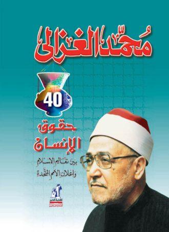 حقوق الإنسان - محمد الغزالي