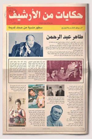 حكايات من الأرشيف - طاهر عبد الرحمن