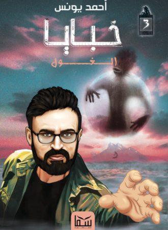 خبايا الغول - أحمد يونس
