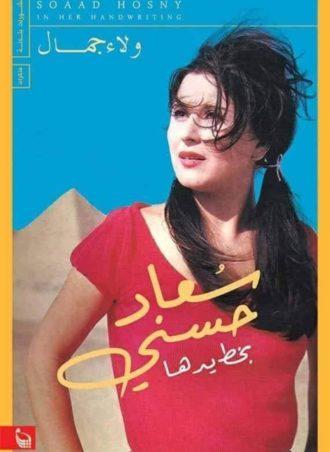 سعاد حسني بخط يديها - ولاء جمال