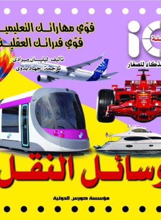 سلسلة تنمية الذكاء للصغار: وسائل النقل