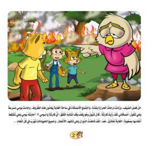 سنجوبة وحريق الغابة