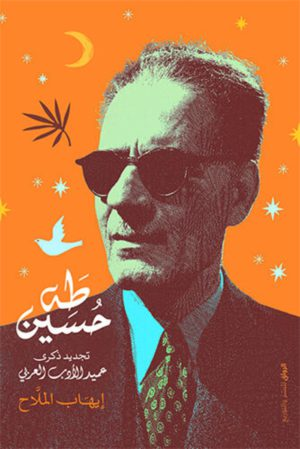 طه حسين - إيهاب الملاح