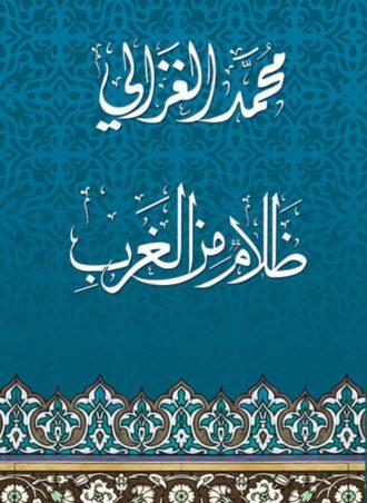 ظلام من الغرب - محمد الغزالي