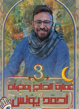 عمارة الحاج رمضان - أحمد يونس