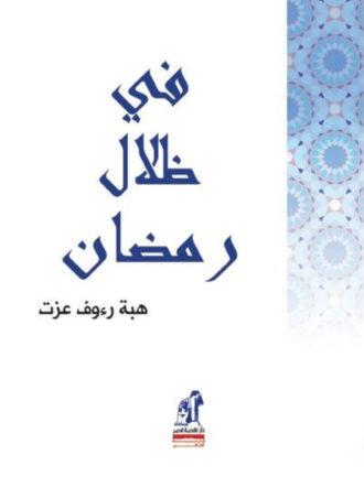 في ظلال رمضان - هبة رؤوف عزت